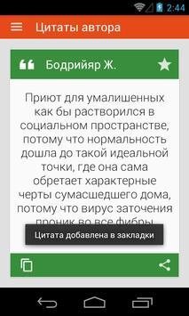 Цитаты и Афоризмы apk screenshot