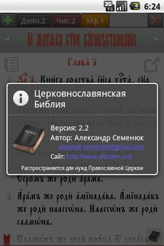 Bible CS (ver.2) apk screenshot