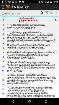 Holy Tamil and English Bible poster