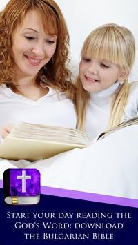 Bulgarian Bible poster