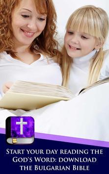 Bulgarian Bible apk screenshot