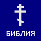 Библия с комментариями icon