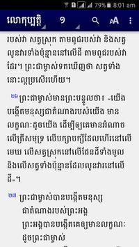 Khmer Standard Version Bible apk screenshot