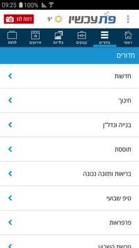 פת עכשיו apk screenshot