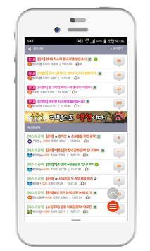 빙고팡 백과사전 apk screenshot