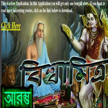 Biswamitra poster