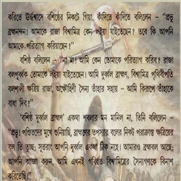 Biswamitra apk screenshot