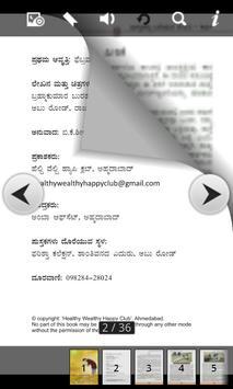 Karma ( Kannada ) apk screenshot