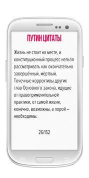 Путин цитаты poster