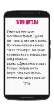 Путин цитаты apk screenshot