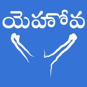 Telugu Christian Lyrics icon