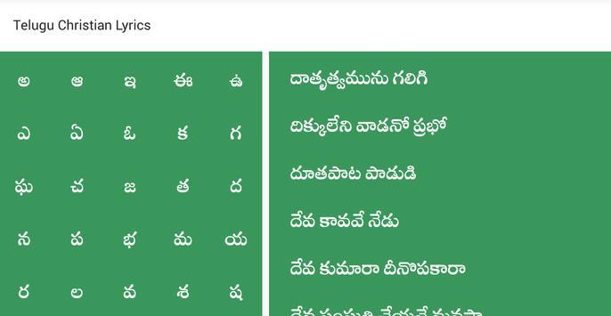 Telugu Christian Lyrics apk screenshot