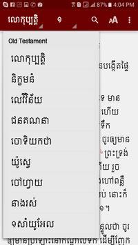 Khmer Old Version Bible 1954 poster