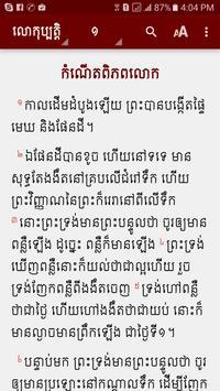 Khmer Old Version Bible 1954 apk screenshot