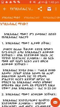 Hascom in Amharic apk screenshot
