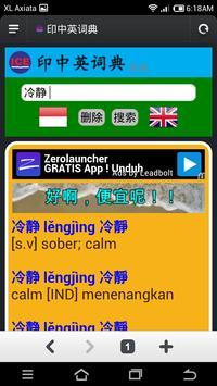 印中英词典 apk screenshot