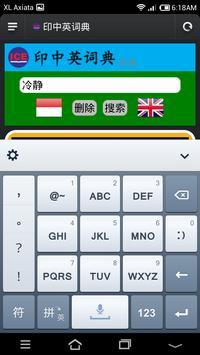 印中英词典 poster