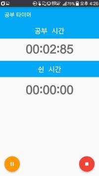 북일고 어플리케이션 apk screenshot