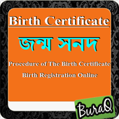 জন্ম সনদ ( Procedure ) icon