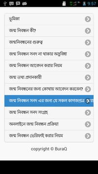 জন্ম সনদ ( Procedure ) apk screenshot