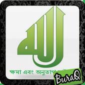 লিভার চিকিৎসা Bangla icon