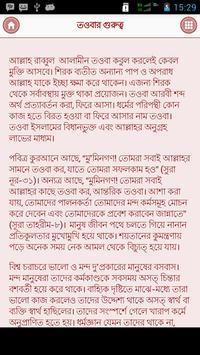 লিভার চিকিৎসা Bangla apk screenshot