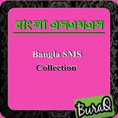 বাংলা এসএমএস সংগ্রহ icon