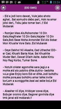 বাংলা এসএমএস সংগ্রহ poster