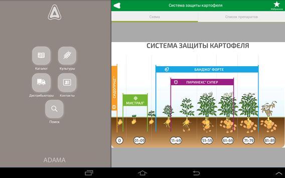Адама BY apk screenshot