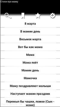 Детские стихи и песни apk screenshot