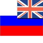 Английско-русский словарь icon