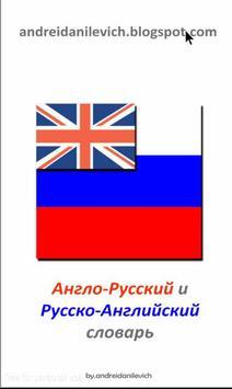Английско-русский словарь poster