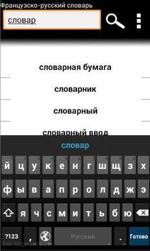 Французско-русский словарь apk screenshot