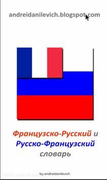 Французско-русский словарь poster