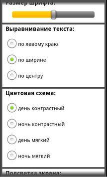 Пищевые добавки apk screenshot