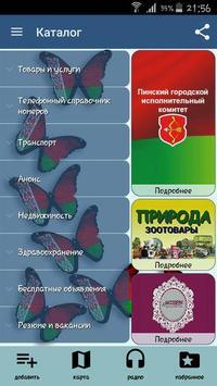 Справочник Беларуси apk screenshot
