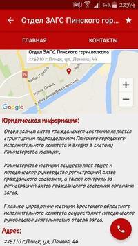 Свадьба и торжества Пинск apk screenshot