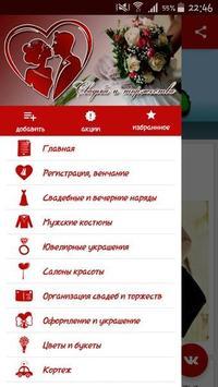Свадьба и торжества Пинск poster