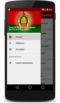 Закон РБ Об ОВД apk screenshot