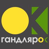 mPOS ГандлярОК icon