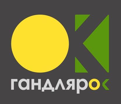 mPOS ГандлярОК poster