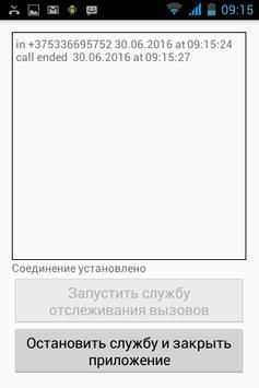 Ontax - Диспетчер apk screenshot