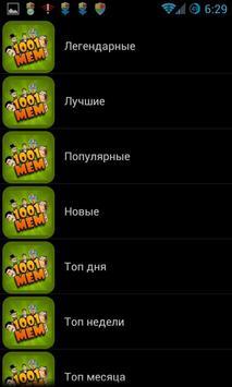 1001 Мем MOBILE apk screenshot