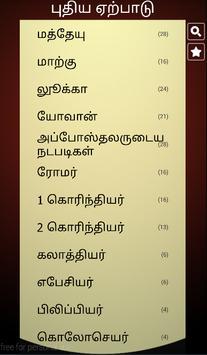 Tamil Bible apk screenshot