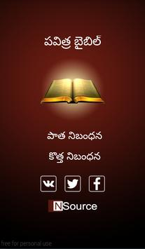 Bible in Telugu poster