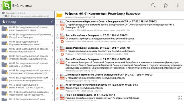 Нормативка.by apk screenshot