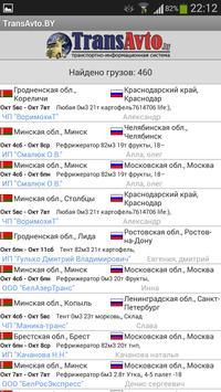 Transavto.by apk screenshot