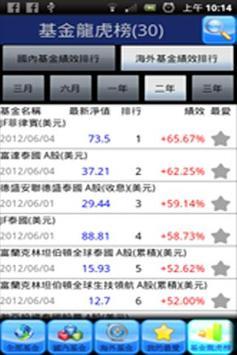 FWinner基金贏家 apk screenshot