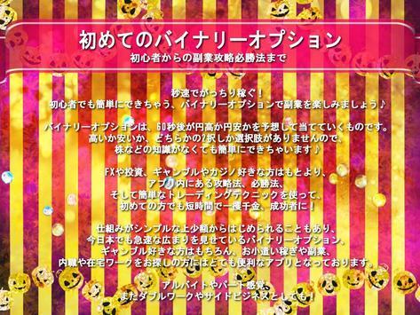 初めてのバイナリーオプション☆初心者からの副業攻略必勝法まで apk screenshot