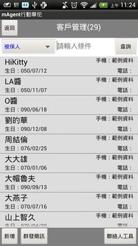 mAgent行動華佗 apk screenshot